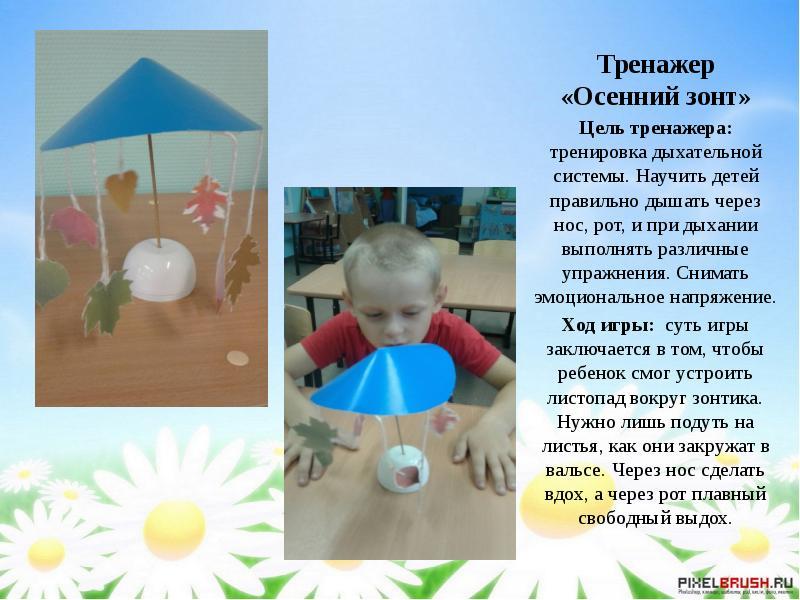 Тренажер «Осенний зонт» Цель тренажера: тренировка дыхательной системы. Научить детей правильно дыша