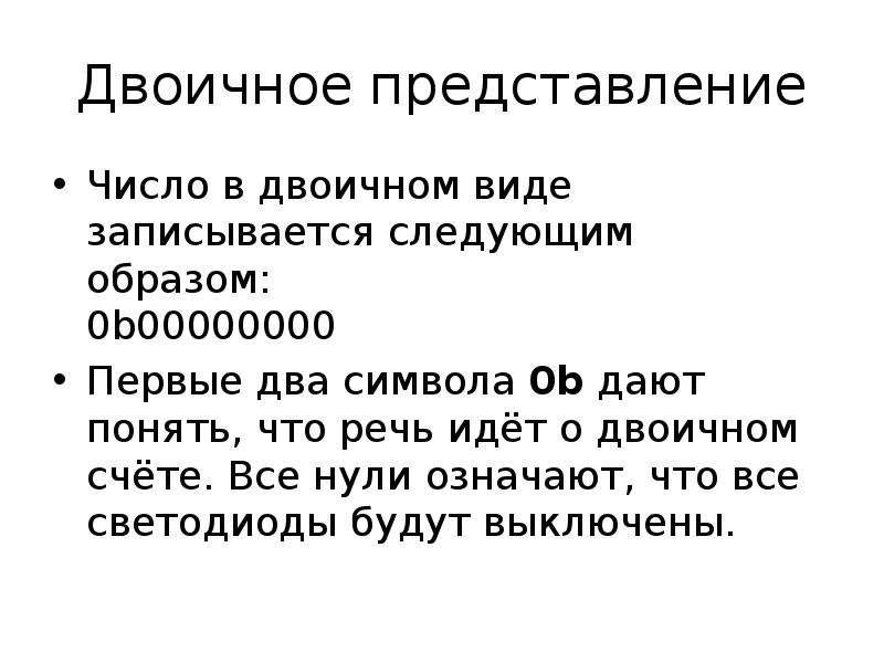 Двоичное представление Число в двоичном виде записывается следующим образом: 0b00000000 Первые два с