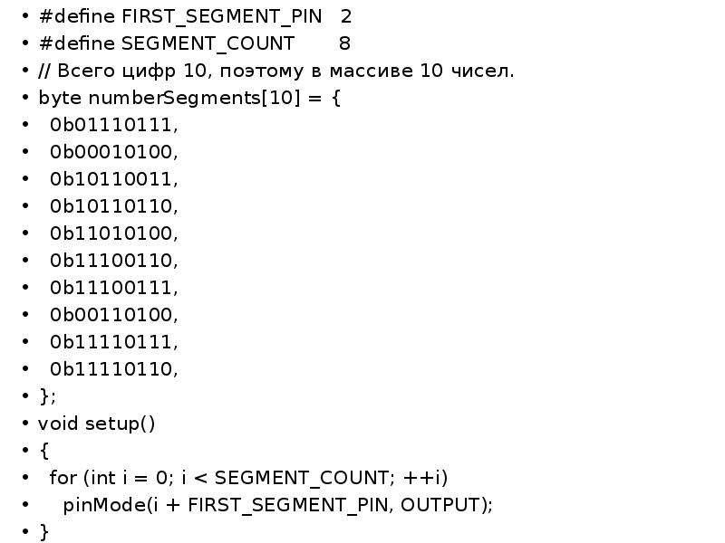#define FIRST_SEGMENT_PIN 2 #define FIRST_SEGMENT_PIN 2 #define SEGMENT_COUNT 8 // Всего цифр 10, по