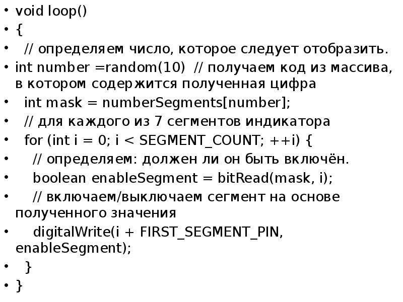 void loop() void loop() { // определяем число, которое следует отобразить. int number =random(10) //