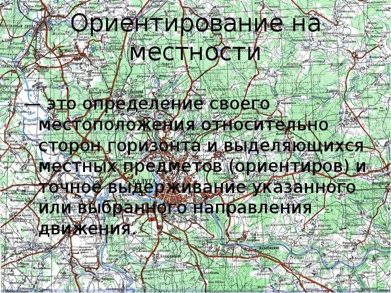 Ориентирование на местности — это определение своего местоположения относительно сторон горизонта и
