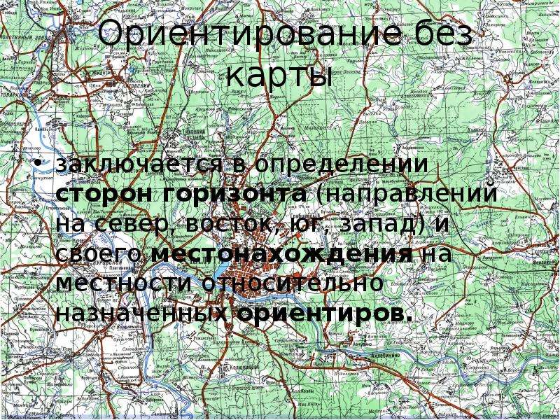 Ориентирование без карты заключается в определении сторон горизонта (направлений на север, восток, ю