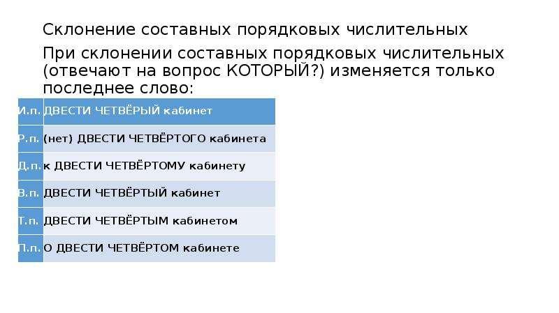 Склонение составных порядковых числительных При склонении составных порядковых числительных (отвечаю