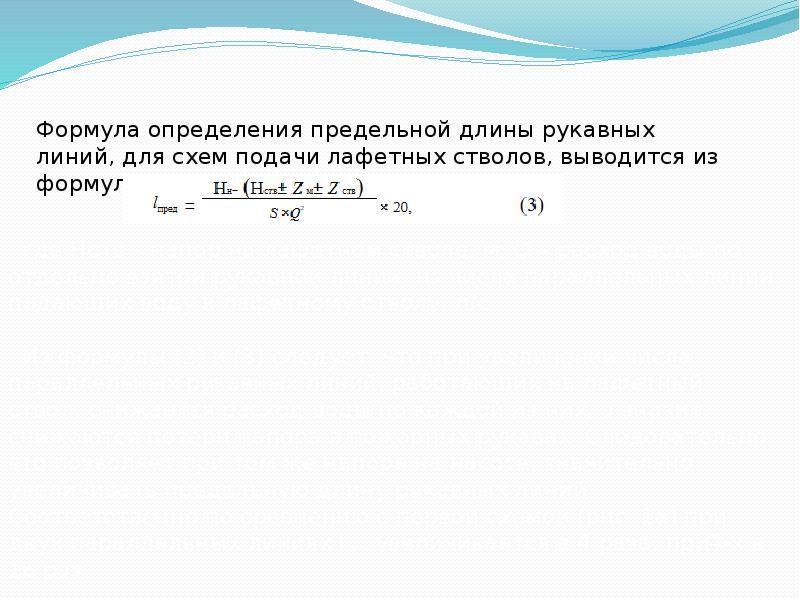 Формула определения предельной длины рукавных линий, для схем подачи лафетных стволов, выводится из