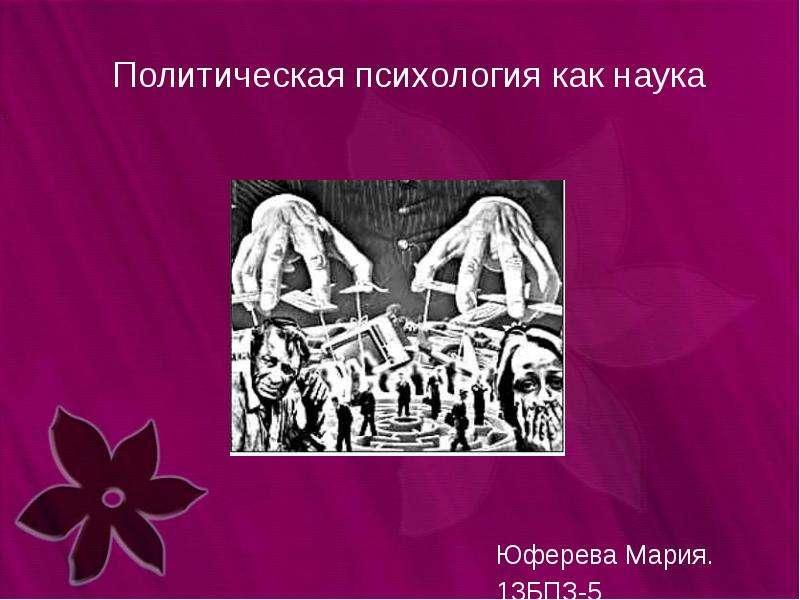 Презентация Политическая психология, как наука