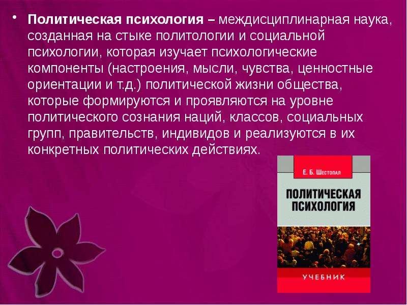 Политическая психология – междисциплинарная наука, созданная на стыке политологии и социальной психо