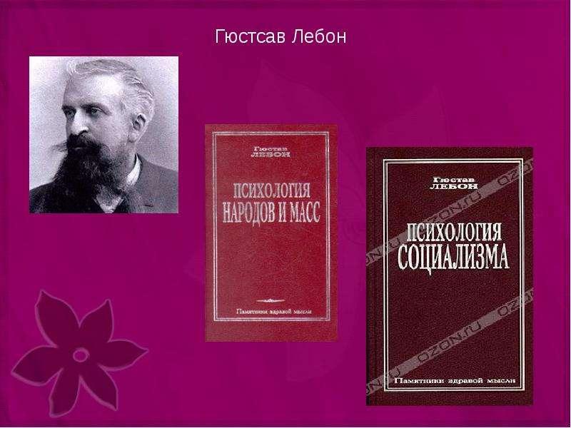Гюстсав Лебон