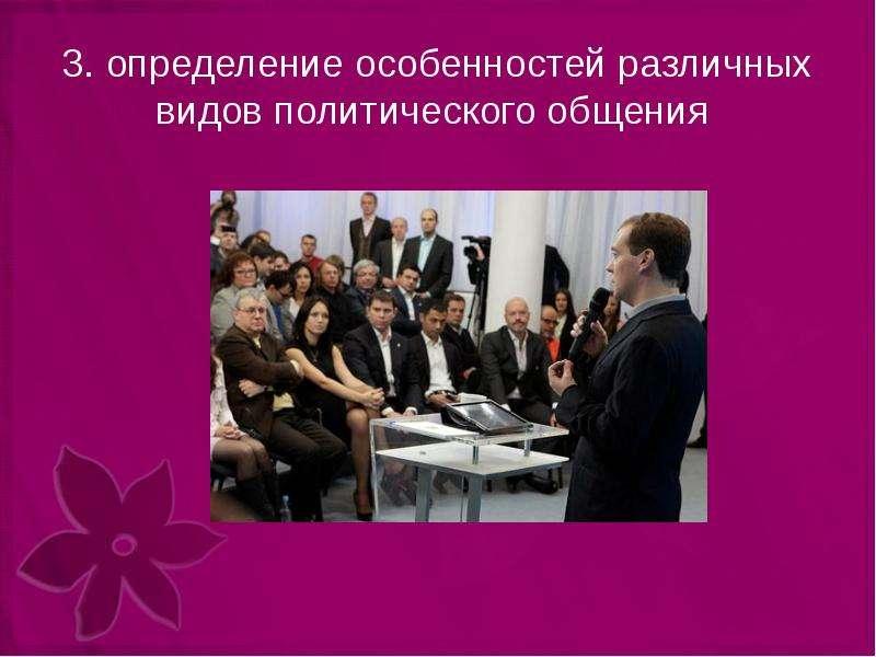 3. определение особенностей различных видов политического общения