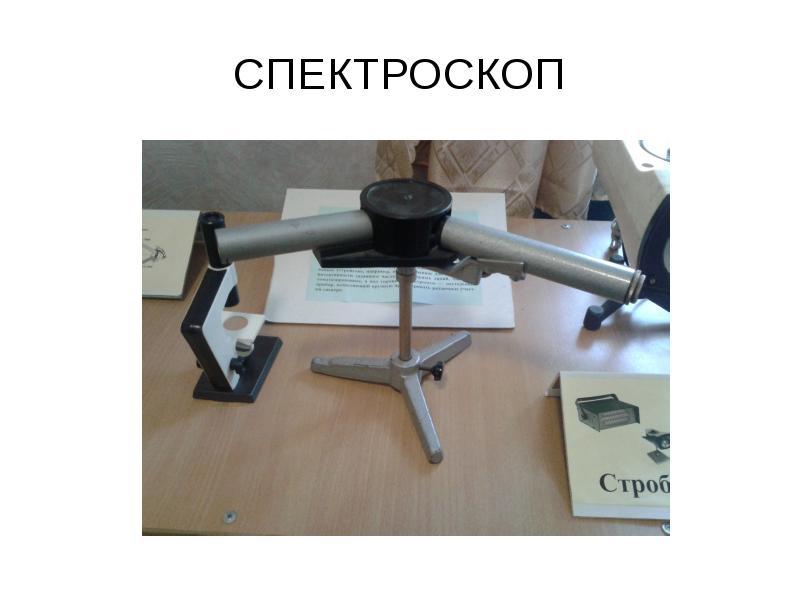 Презентация Спектроскоп. Устройство, принцип работы спектроскопа