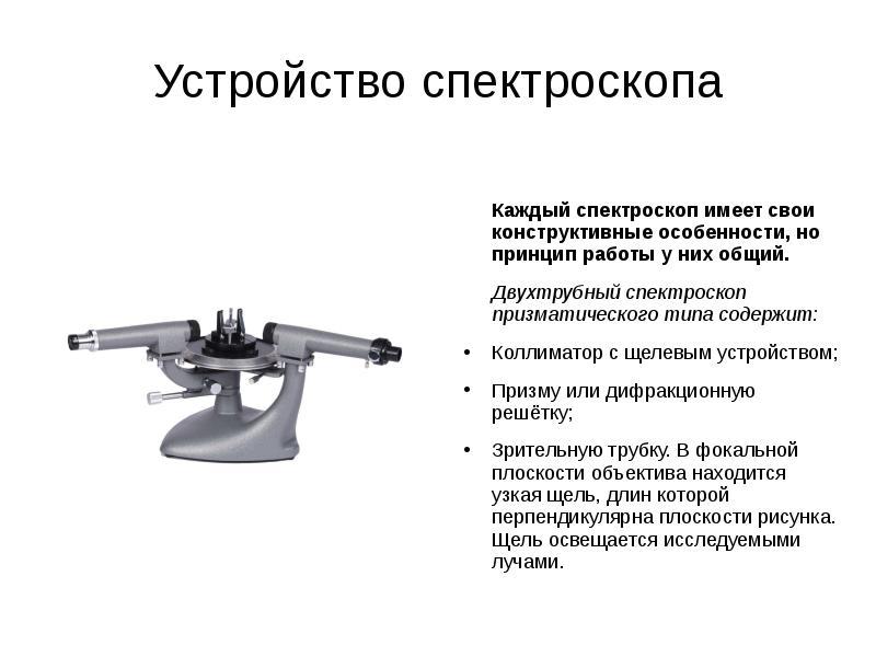Устройство спектроскопа Каждый спектроскоп имеет свои конструктивные особенности, но принцип работы