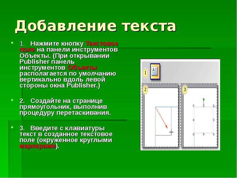 Добавление текста 1. Нажмите кнопку Текстовое поле на панели инструментов Объекты. (При открывании P