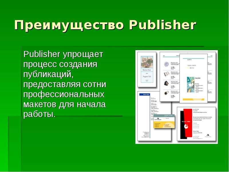 Преимущество Publisher Publisher упрощает процесс создания публикаций, предоставляя сотни профессион