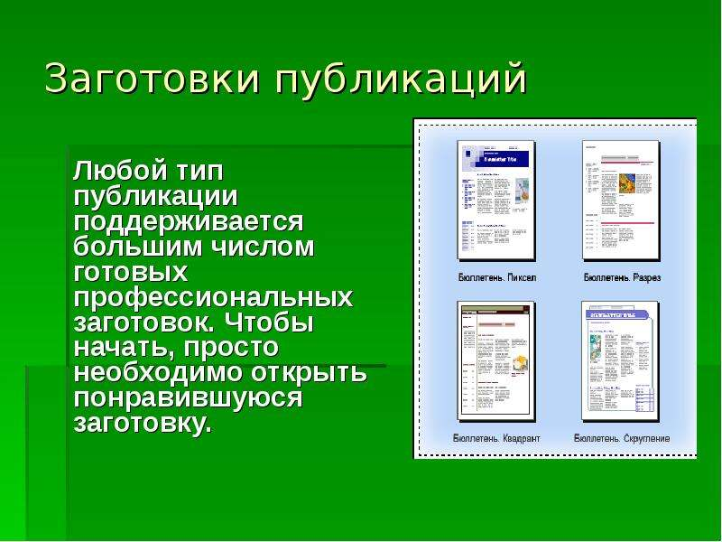 Заготовки публикаций Любой тип публикации поддерживается большим числом готовых профессиональных заг