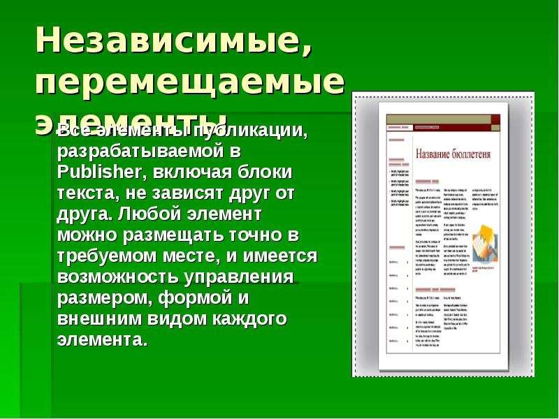 Независимые, перемещаемые элементы Все элементы публикации, разрабатываемой в Publisher, включая бло