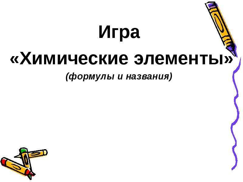 Презентация Игра «Химические элементы» (формулы и названия)