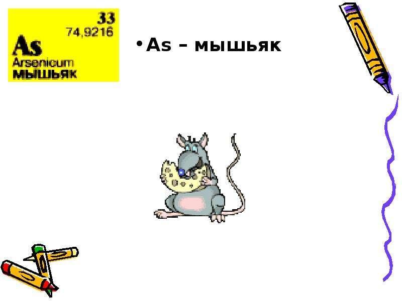 As – мышьяк As – мышьяк