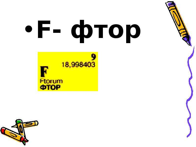 F- фтор F- фтор