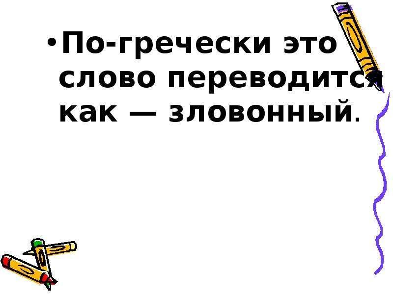 По-гречески это слово переводится как — зловонный. По-гречески это слово переводится как — зловонный