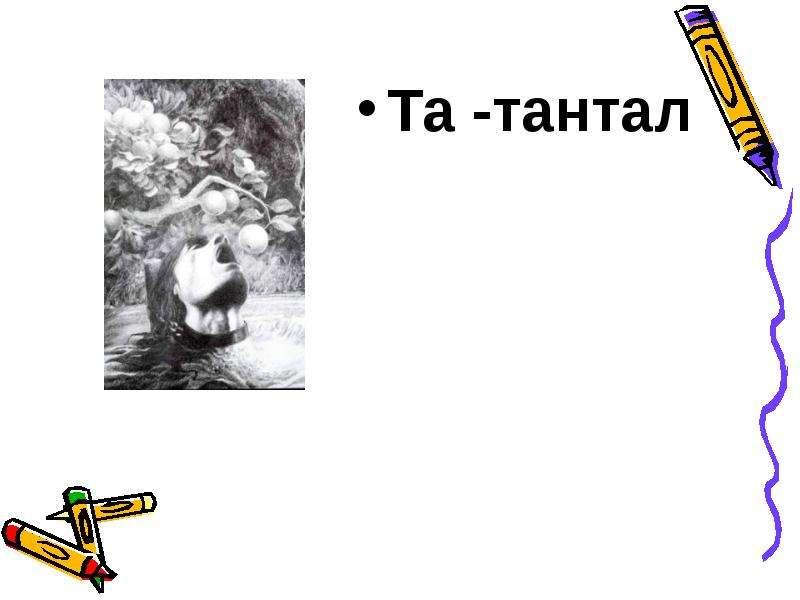 Игра «Химические элементы» (формулы и названия), слайд 31