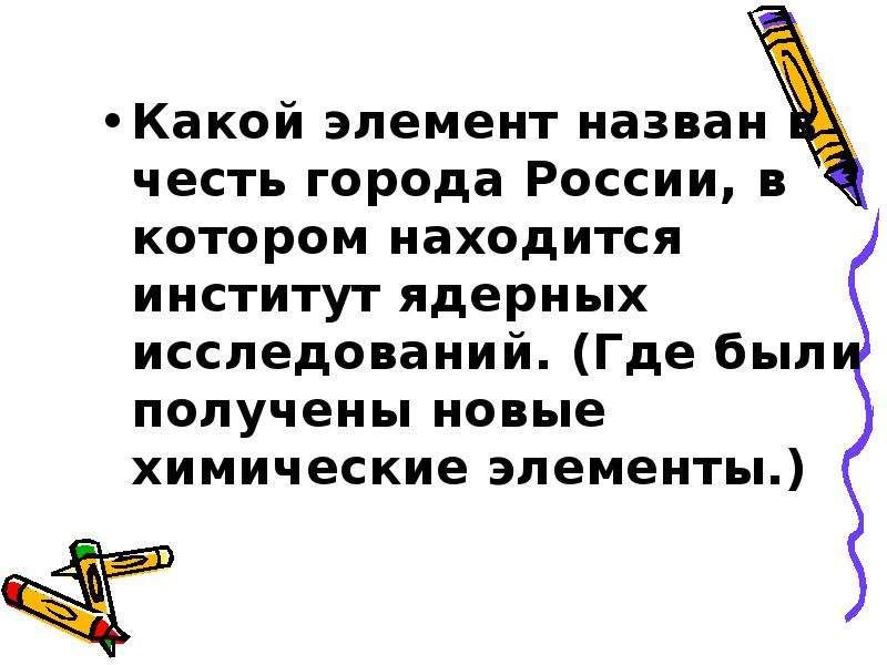 Какой элемент назван в честь города России, в котором находится институт ядерных исследований. (Где