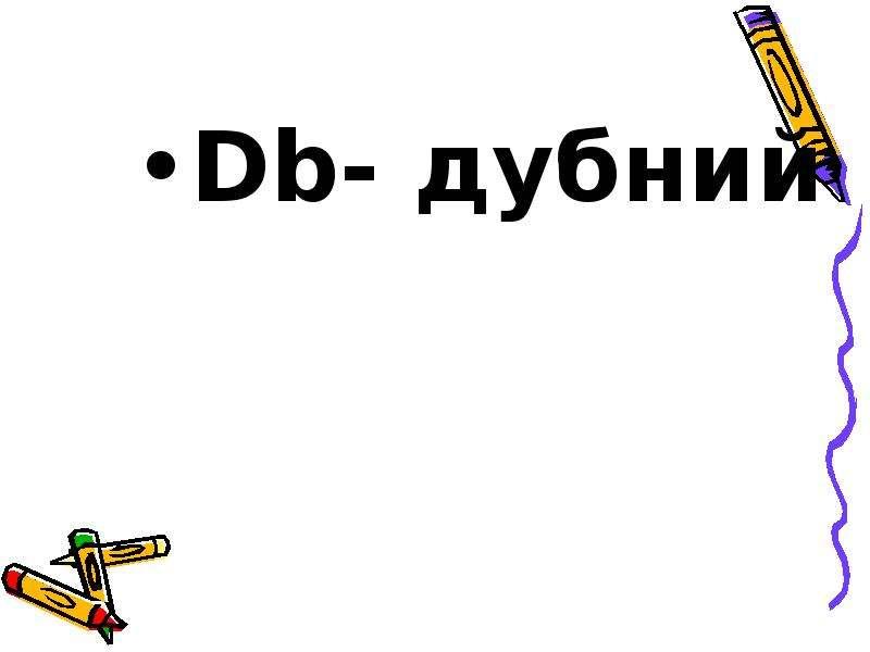 Db- дубний Db- дубний