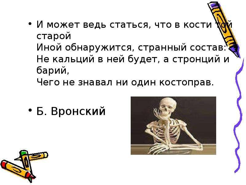 И может ведь статься, что в кости той старой Иной обнаружится, странный состав: Не кальций в ней буд