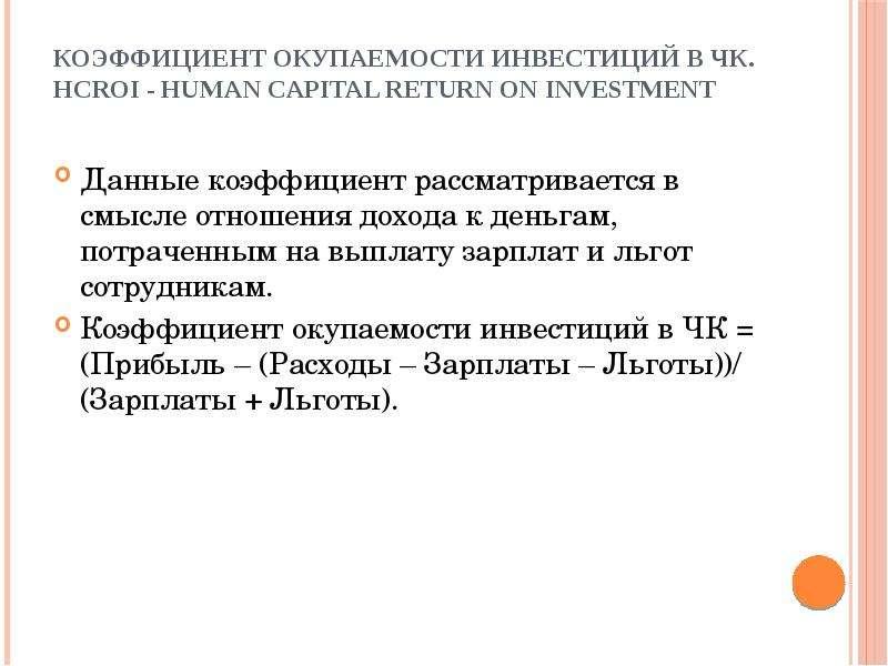 Коэффициент окупаемости инвестиций в ЧК. HCROI - human capital return on investment Данные коэффицие