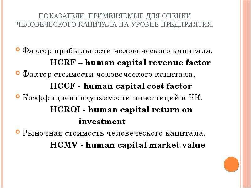 Показатели, применяемые для оценки человеческого капитала на уровне предприятия. Фактор прибыльности