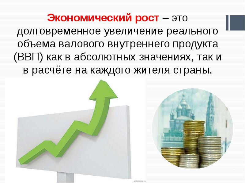 Экономический цикл, рост и развитие, рис. 2