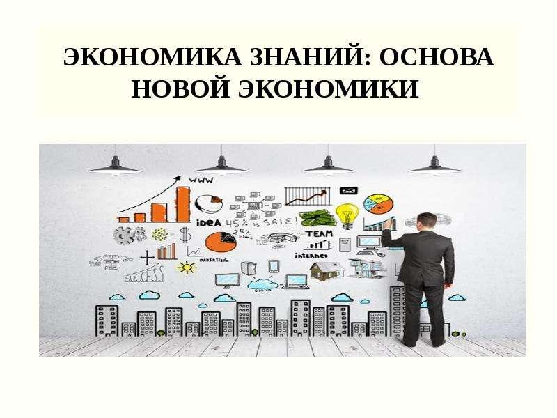 Презентация Экономика знаний: основа новой экономики
