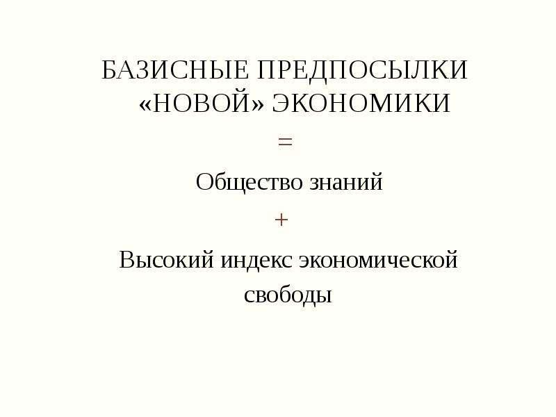 Базисные предпосылки «новой» экономики Базисные предпосылки «новой» экономики = Общество знаний + Вы
