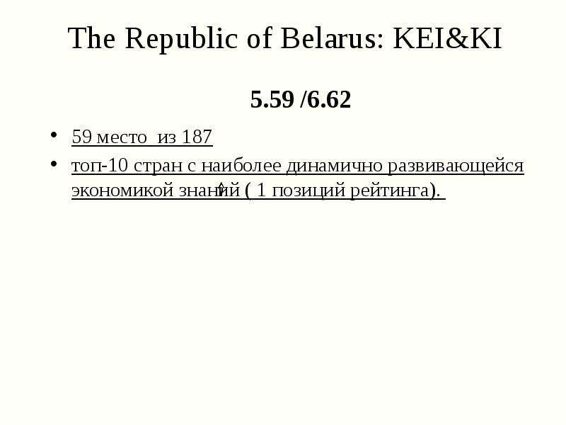The Republic of Belarus: KEI&KI 5. 59 /6. 62 59 место из 187 топ-10 стран с наиболее динамично р