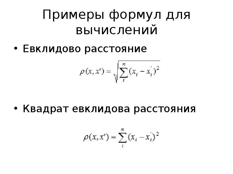 Примеры формул для вычислений Евклидово расстояние Квадрат евклидова расстояния