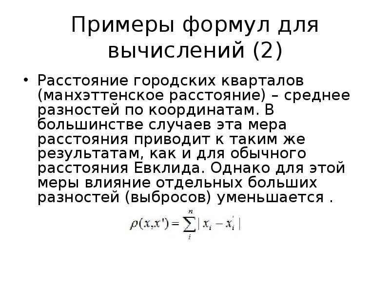Примеры формул для вычислений (2) Расстояние городских кварталов (манхэттенское расстояние) – средне