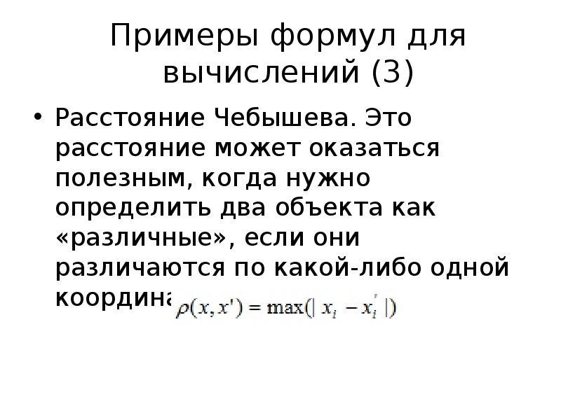 Примеры формул для вычислений (3) Расстояние Чебышева. Это расстояние может оказаться полезным, когд