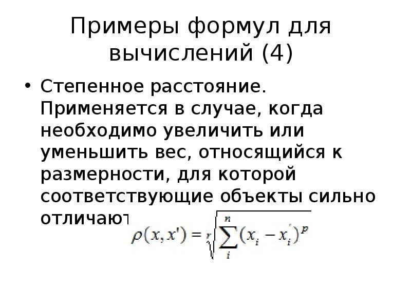 Примеры формул для вычислений (4) Степенное расстояние. Применяется в случае, когда необходимо увели