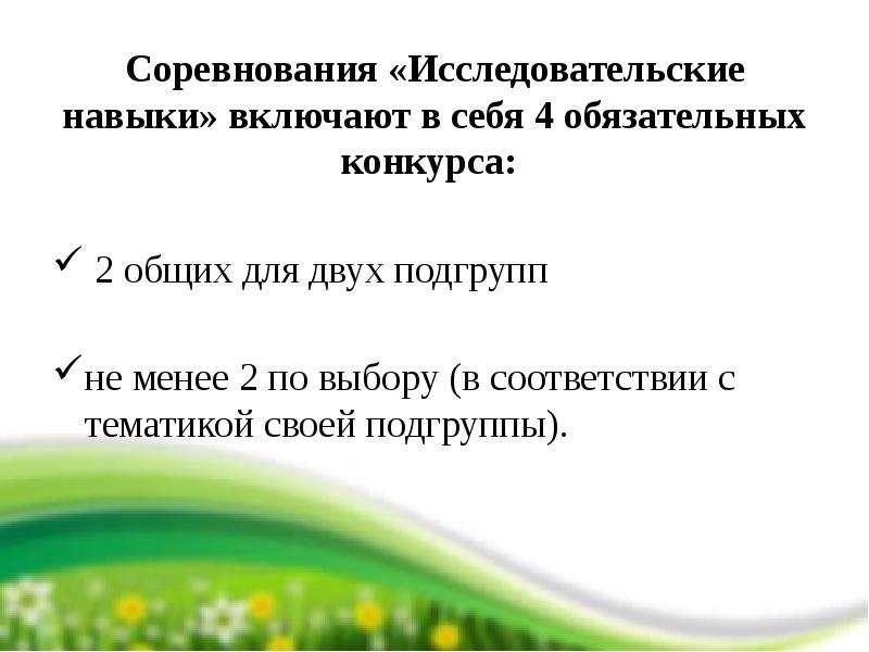 Соревнования «Исследовательские навыки» включают в себя 4 обязательных конкурса: Соревнования «Иссле