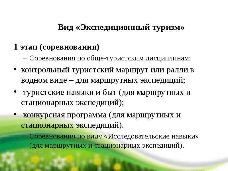 Вид «Экспедиционный туризм» 1 этап (соревнования) Соревнования по обще-туристским дисциплинам: контр