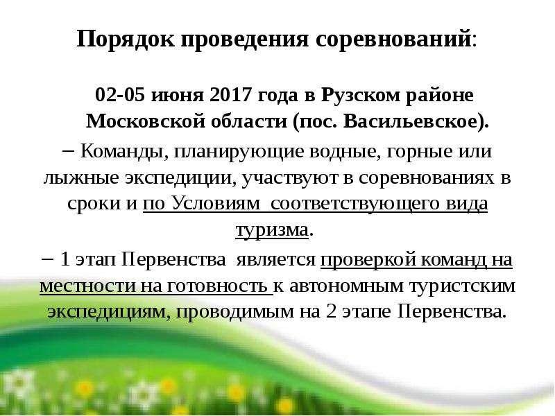 Порядок проведения соревнований: 02-05 июня 2017 года в Рузском районе Московской области (пос. Васи