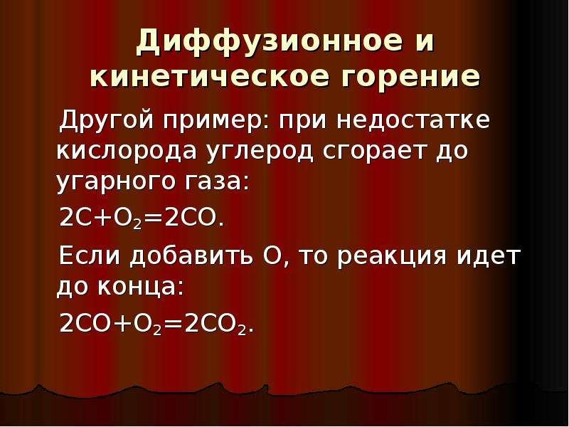 Диффузионное и кинетическое горение Другой пример: при недостатке кислорода углерод сгорает до угарн