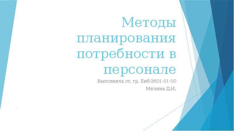 Презентация Методы планирования потребности в персонале