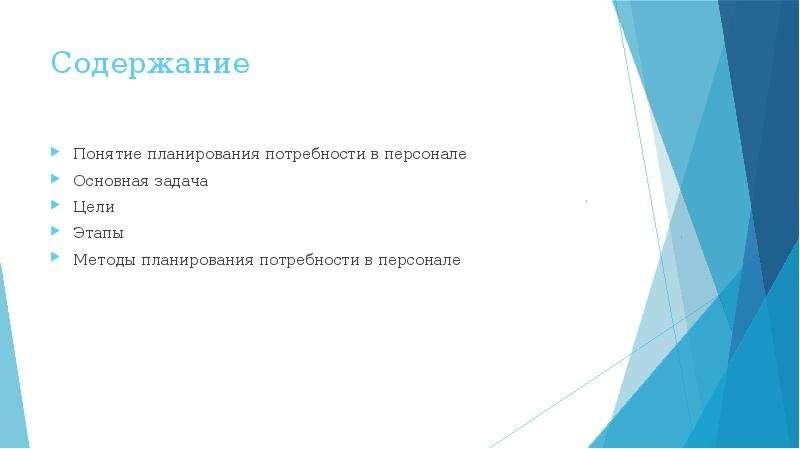 Содержание Понятие планирования потребности в персонале Основная задача Цели Этапы Методы планирован