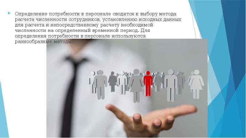 Определение потребности в персонале сводится к выбору метода расчета численности сотрудников, устано