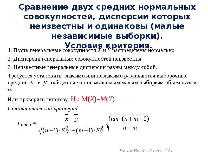 Презентация Сравнение двух средних нормальных совокупностей, дисперсии которых неизвестны и одинаковы (малые независимые выборки)