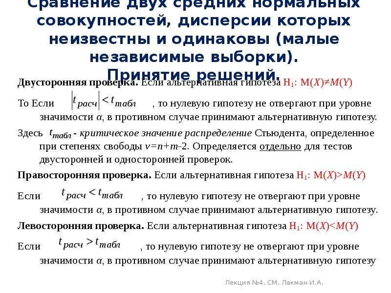 Сравнение двух средних нормальных совокупностей, дисперсии которых неизвестны и одинаковы (малые нез