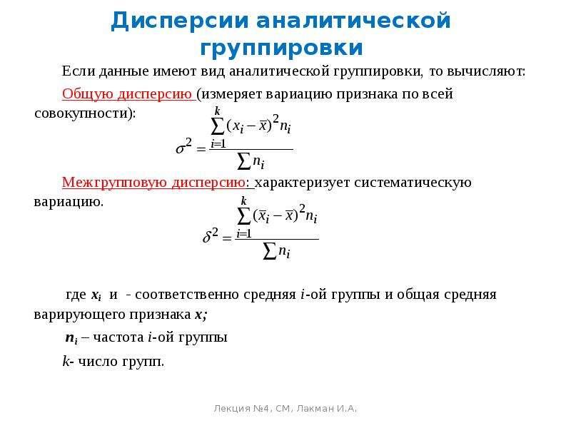 Дисперсии аналитической группировки Если данные имеют вид аналитической группировки, то вычисляют: О