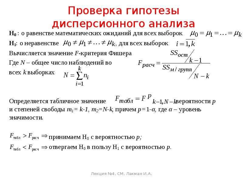 Проверка гипотезы дисперсионного анализа Н0 : о равенстве математических ожиданий для всех выборок H