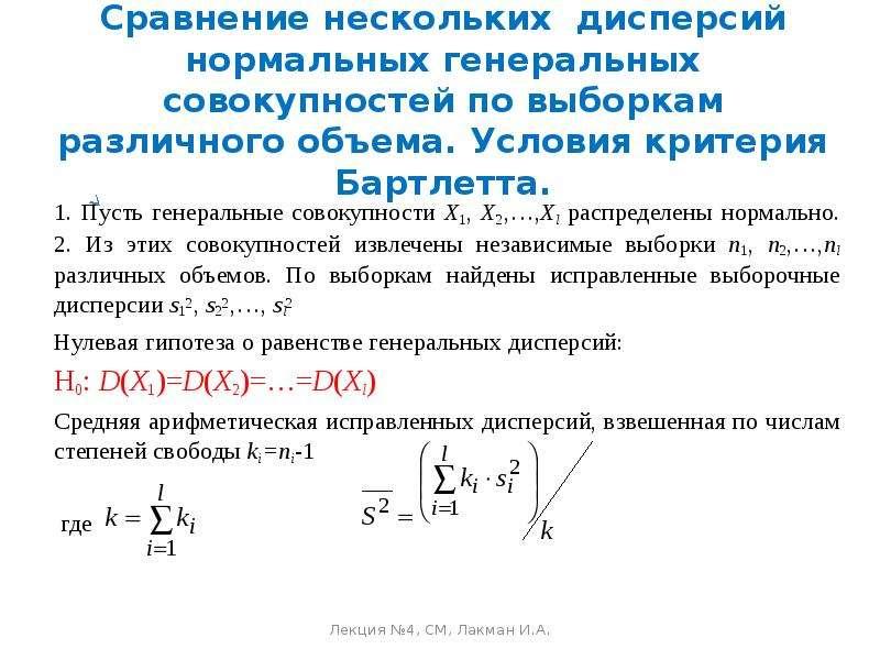 Сравнение нескольких дисперсий нормальных генеральных совокупностей по выборкам различного объема. У