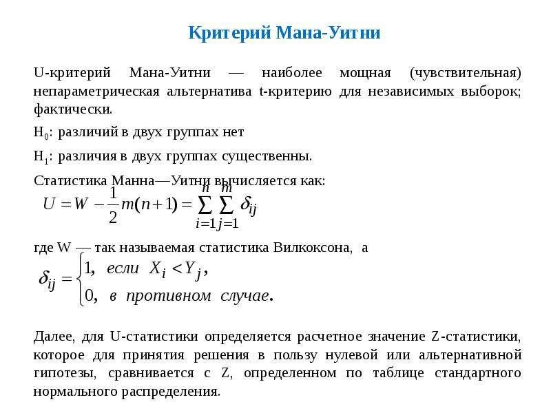 Критерий Мана-Уитни U-критерий Мана-Уитни — наиболее мощная (чувствительная) непараметрическая альте