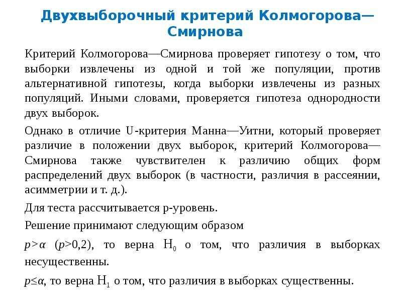 Двухвыборочный критерий Колмогорова—Смирнова Критерий Колмогорова—Смирнова проверяет гипотезу о том,